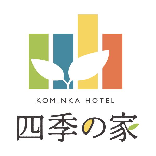 コミンカホテル 四季の家